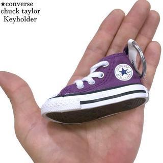 コンバース(CONVERSE)のUS購入 新品 コンバース オールスターHI ミニチュア キーホルダー 紫(キーホルダー)