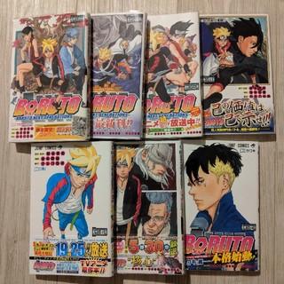 シュウエイシャ(集英社)のBORUTO 1~7巻セット(少年漫画)