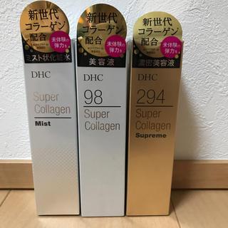 DHC - DHC スパコラ ミスト、美容液、スプリーム 3箱セット!