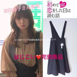merlot - 新品❤️深田恭子着用✨merlot plus『アシンメトリージャンパースカート』