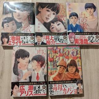 ショウガクカン(小学館)の血の轍 1〜5巻セット(青年漫画)