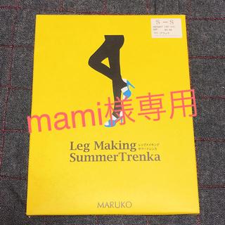 マルコ(MARUKO)のマルコ サマートレンカ S(その他)