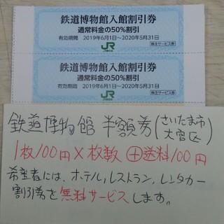 JR - JR東日本株主優待券の鉄道博物館半額優待割引券4枚500円、複数枚ございます!