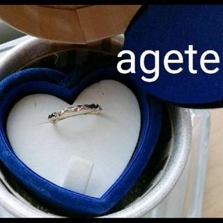 アガット(agete)のagete/ツイストリング/K10(リング(指輪))