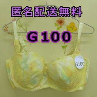 G100 ブラジャー イエロー 大きいサイズ かわいい レモン色 男性もぜひ☆(ブラ)