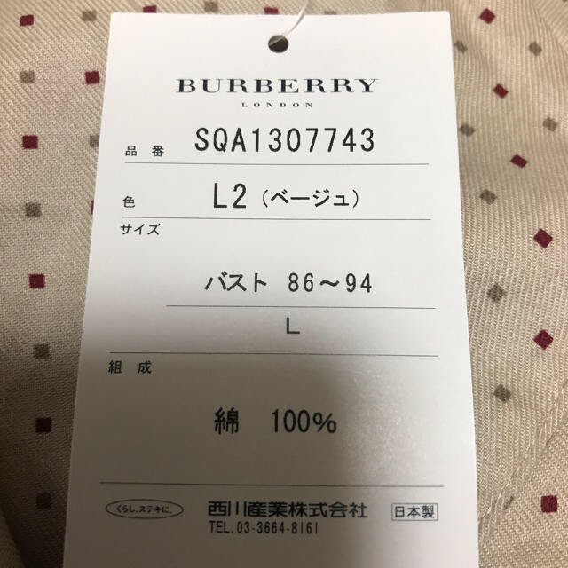 BURBERRY(バーバリー)の新品❤️BURBERRY パジャマ レディースのルームウェア/パジャマ(パジャマ)の商品写真