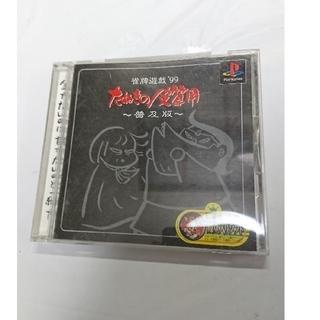 プレイステーション(PlayStation)の雀牌遊戯 '99 たぬきの皮算用 普及版 PS ゲーム   (麻雀)