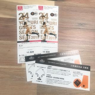 ヨミウリジャイアンツ(読売ジャイアンツ)の巨人VS阪神 8/18(日)オーロラシートペア!(野球)