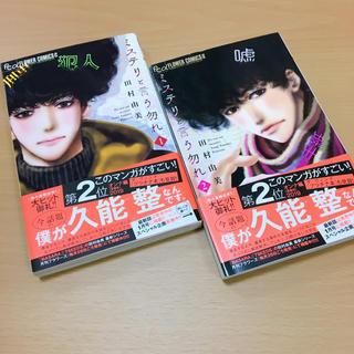 小学館 - ミステリと言う勿れ 田村由美 1巻 2巻 セット