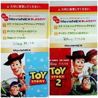 トイストーリー(トイ・ストーリー)のディズニー/トイ・ストーリー1.2  マジックコードのみ  MovieNEX(キッズ/ファミリー)