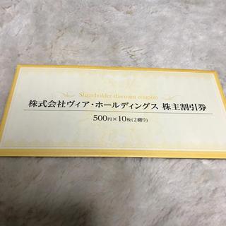 値下げ!ヴィアホールディングス 株主割引券 5000円分(レストラン/食事券)