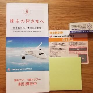 JAL(日本航空) - JAL(日本航空)株主優待1枚+ツアー割引券1冊付