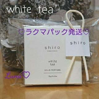 shiro - 〘 新品・未開封〙shiro  ホワイトティー 練り香水♡ショッパー付き
