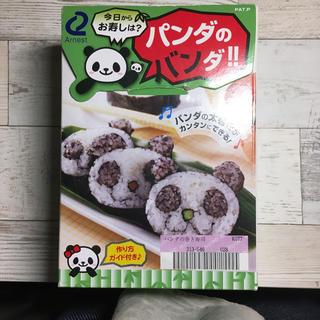 フェリシモ(FELISSIMO)のパンダのおにぎり 太巻きを作るグッズ(弁当用品)