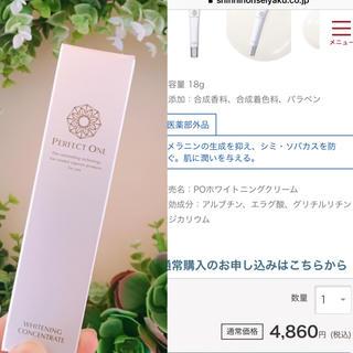 PERFECT ONE - パーフェクトワン 薬用 ホワイトニング コンセントレート