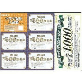 2500円分 ラウンドワン 割引券 株主優待 1式 クラブ会員入会券 ボウリング(ボウリング場)