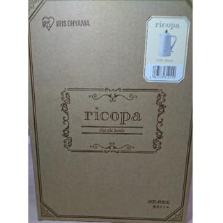 アイリスオーヤマ(アイリスオーヤマ)の(新品未使用)アイリスオーヤマ 電気ケトル ricopa IKE-R800-C(電気ケトル)