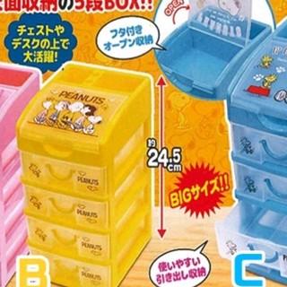 スヌーピー(SNOOPY)のスヌーピー 5段収納BOX 黄色(ケース/ボックス)