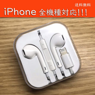 アイフォーン(iPhone)のイヤホン(ヘッドフォン/イヤフォン)