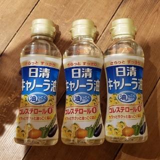日清食品 - 3本セット 日精キャノーラ油 コレステロール0 油っぽくない!