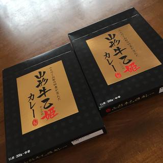 山形牛乙姫カレーレトルト2箱