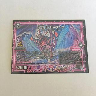 デュエルマスターズ(デュエルマスターズ)のデュエルマスターズ カード 「卍罪 ド・リュザーク」(カード)