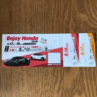 ホンダ - Enjoy Honda ツインリンクもてぎ  チケット1枚 8/17、8/18