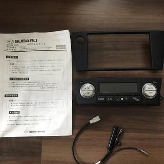 スバル - スバル レガシィBP 社外ナビ用パネルセット