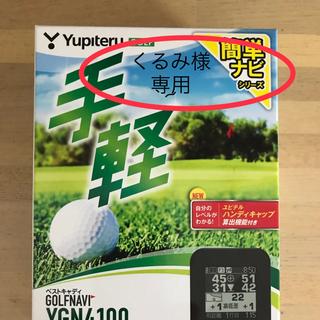 ユピテル(Yupiteru)の☆くるみ様専用☆【新品・未開封】ユピテルGOLFNAVI YGN4100(その他)
