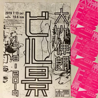 【バラ売り可/3枚】水戸芸術館現代美術ギャラリー 大竹伸朗 ビル景 招待券