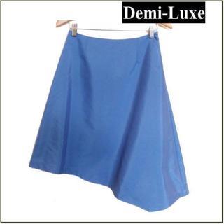 デミルクス ビームス◆青アシンメトリフレアスカート◆ブルー◆日本製◆38