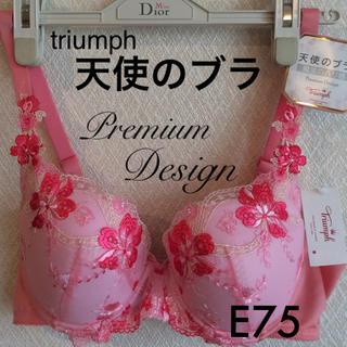 Triumph - 【新品タグ付】triumph天使のブラ・上級ラインジュエリングE75