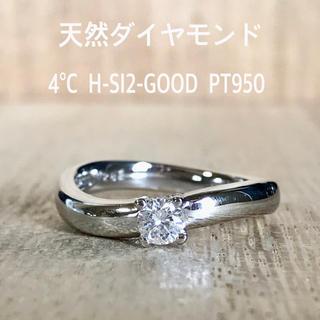 天然 ダイヤ リング 『4°C』H-SI2-GOOD PT950(リング(指輪))
