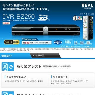 三菱 - DVR-BZ250 Blu-ray,DVDレコーダー