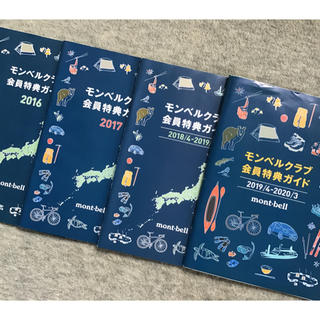 mont bell - モンベルクラブ 会員特典ガイド冊子 四冊  2016~2020