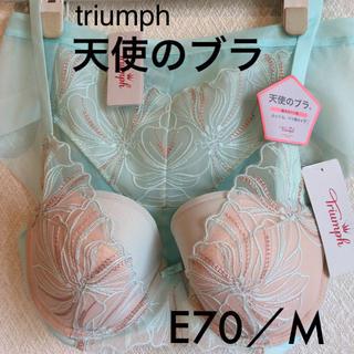トリンプ(Triumph)の【新品タグ付】triumph/天使のブラ E70M(ブラ&ショーツセット)