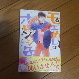 モエカレはオレンジ色 8  玉島ノン(少女漫画)