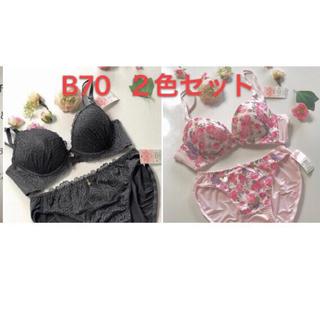 ❤️ B70 ❤️ブラジャーショーツ 2色セット(ブラ&ショーツセット)