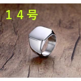 【14号】スクエアリング 印台カレッジリング (シルバー)(リング(指輪))