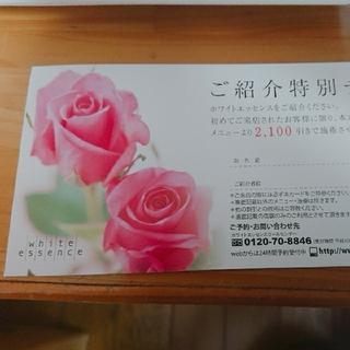 福岡 天神限定☆ホワイトニングエッセンス 割引券(その他)