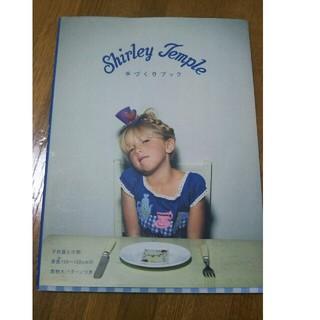 シャーリーテンプル(Shirley Temple)のシャーリーテンプル♡shirly Temple♡手づくりブック♡(絵本/児童書)
