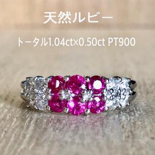 天然 ルビー ダイヤ リング トータル1.04ct×0.50ct PT900(リング(指輪))