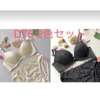 ❤️ D75 ❤️ ブラジャーアンドショーツ(ブラ&ショーツセット)
