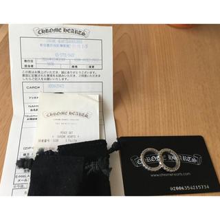 クロムハーツ(Chrome Hearts)の購入価格92880!インボイス原本 レシート カード付属 クロムハーツリング(リング(指輪))
