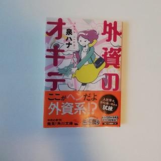 カドカワショテン(角川書店)の外資のオキテ 泉ハナ(ビジネス/経済)