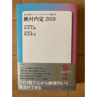 ダイヤモンドシャ(ダイヤモンド社)の絶対内定 2019(語学/参考書)