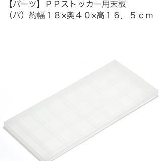 ムジルシリョウヒン(MUJI (無印良品))のPP 収納 無印 天板(収納/キッチン雑貨)