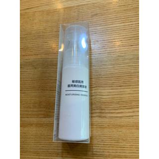 ムジルシリョウヒン(MUJI (無印良品))の無印 敏感肌用 薬用美白美容液  未使用品(美容液)