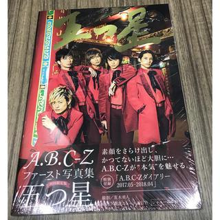 エービーシーズィー(A.B.C.-Z)のABC-Z 写真集新品(アイドルグッズ)