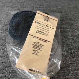 ムジルシリョウヒン(MUJI (無印良品))の新品未使用☆無印良品 MUJI 立体メッシュポーチ ネイビー(ポーチ)